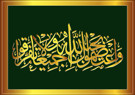 Vector Arabic Calligraphy Translation holdFirmly to the rope of Allah all together and do not Become divided