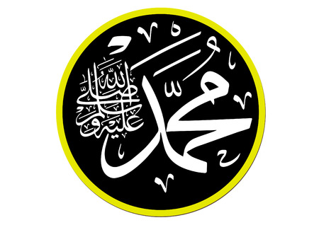 Vector Arabic Calligraphy. Translation: Muhammad Peace be upon him