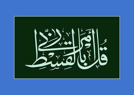 muhammad: Arabic calligraphy; Translation, muhammad say: my Lord ordered justice