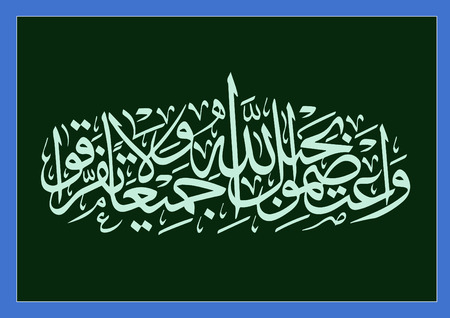 become: Translation Arabic calligraphy, Firmly hold to the rope of Allah all together and do not Become divided