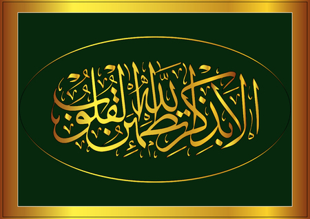 calligraphy: Vector Arabic Calligraphy translationis it not with the remembrance of Allah hearts are satisfied That Illustration