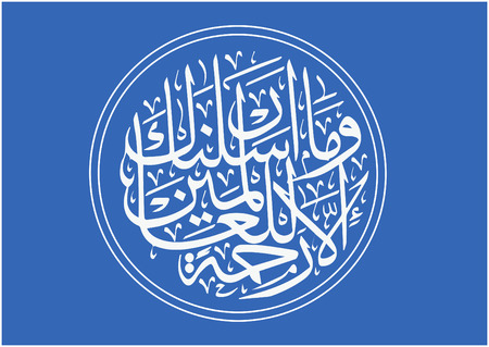 muhammad: Vector Arabic Calligraphy translation-have nots We sent you except as Prophet Muhammad a mercy to all the worlds. Illustration