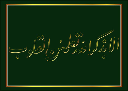 social history: Vector Arabic Calligraphy translation is it not with the remembrance of Allah hearts are satisfied That