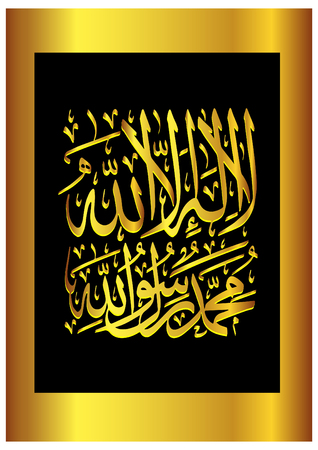god: Vector Arabic Calligraphy. Translation: There is no god but God, and Muhammad is the Messenger of God Peace be upon him