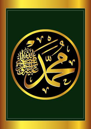 Vector Arabic Calligraphy Translation: Muhammad Peace be upon him Illustration