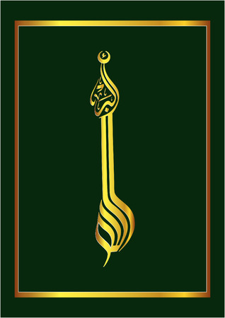 islamic pray: Vector Arabic Calligraphy. Translation: Allah in Arabic Writing - God in Arabic Illustration