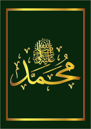 social history: Vector Arabic Calligraphy Translation: Muhammad Peace be upon him Illustration