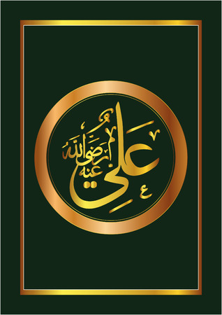 Arabic calligraphy; Translation: The Caliphate names -which is the first four caliphs in Islams history That rule partner after the death of Muhammad Peace be upon him Illustration