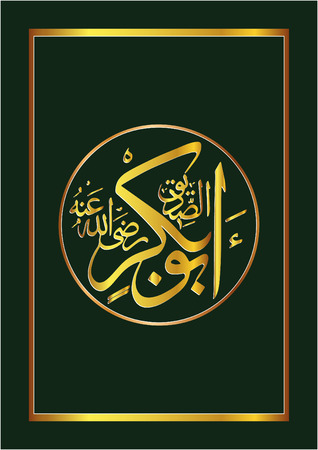 which: Arabic calligraphy; Translation: The Caliphate names -which is the first four caliphs in Islams history That rule partner after the death of Muhammad Peace be upon him Illustration