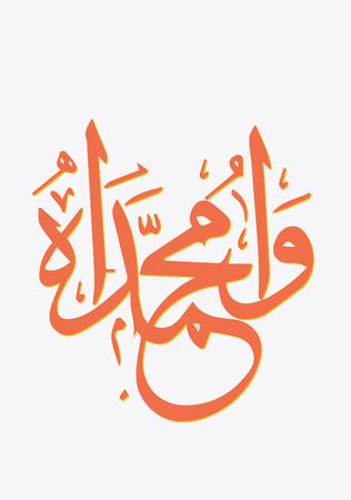 Vector Arabic Calligraphy. Translation: Peace be upon -Muhammad him Illustration