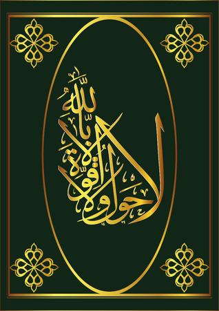 social history: Vector Arabic Calligraphy. Translation: -There is no power order from God