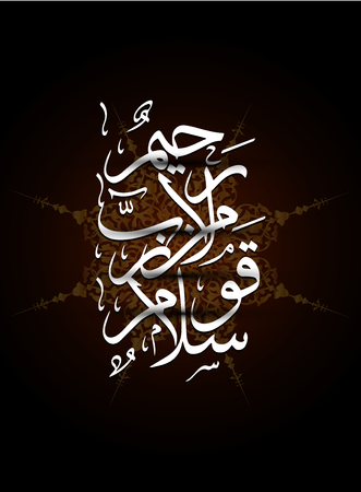 muhammed: vector illustration arabic calligraphy (quran verse) .TRANSLATION: Peace! - a word (of salutation) from a Lord Most Merciful!