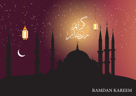 muhammad: beautiful background on the occasion of the Muslim holy month of Ramadan Illustration