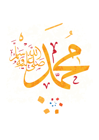 Traducción caligrafía árabe: Nombre del Profeta Muhammad, la paz sea con él - Fondo islámico y hermosa decoración Foto de archivo - 75684539