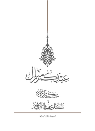Simple Beautiful Eid Al-Fitr Decorations - 80439895-greetings-card-on-the-occasion-of-eid-al-fitr-to-the-muslims--beautiful-islamic-background--arabic-c  You Should Have_423119 .jpg?ver\u003d6