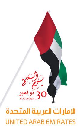 아랍 에미리트 국경일 휴가입니다.