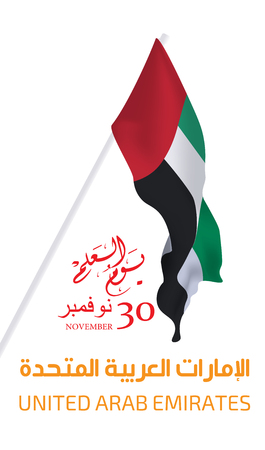 United Arab Emirates National Day holiday.