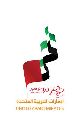 Día Nacional de los Emiratos Árabes Unidos vacaciones. Ilustración de vector