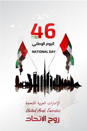 Día Nacional de los Emiratos Árabes Unidos vacaciones.