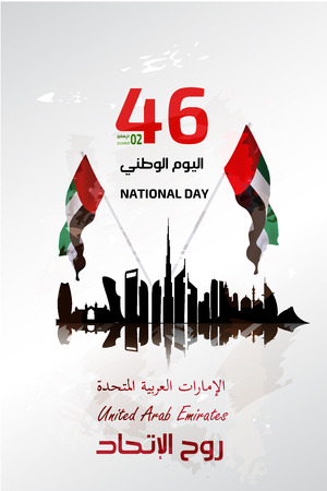 Jour de fête nationale des Emirats Arabes Unis.
