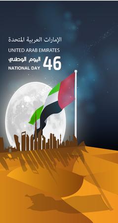 アラブ首長国連邦 (UAE) ナショナルデー、アラビア語翻訳の碑文連合の精神アメリカ アラブ首長国連邦の国民の日」、ベクトル イラスト