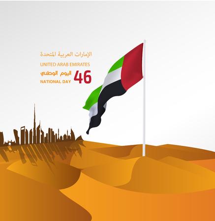 """Nationale feestdag Verenigde Arabische Emiraten, met een inscriptie in Arabische vertaling """"Geest van de Unie, Nationale Dag van de Verenigde Arabische Emiraten"""", Vectorillustratie"""