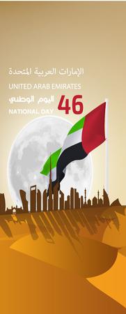 """아랍 에미리트 (UAE) 국경일, 아랍 번역본 """"성령, 아랍 에미리트 연합국의 날""""에 비문이 새겨 져있다. 스톡 콘텐츠 - 89118696"""