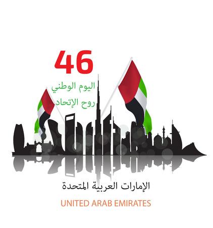 """Día Nacional de los Emiratos Árabes Unidos (EAU), con una inscripción en árabe """"Espíritu de la Unión, Día Nacional de los Emiratos Árabes Unidos""""."""