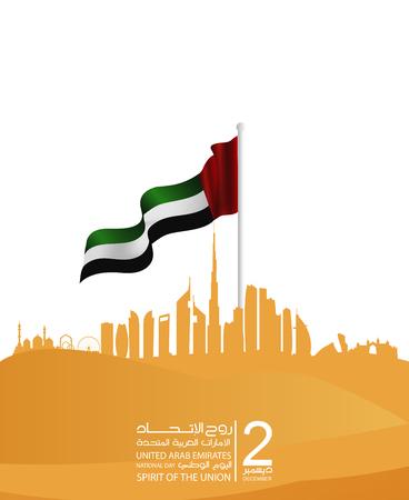 """아랍 에미리트 (UAE) 국경일, 아랍어 번역 비문 """"연합의 정신, 아랍 에미레이트 기념일"""" 스톡 콘텐츠 - 89118700"""
