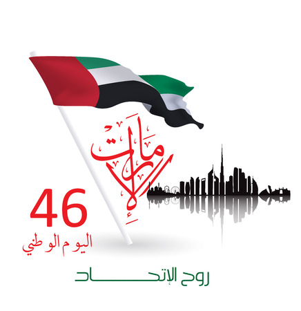 United Arab Emirates (UAE) National Day, with an inscription in Arabic translation Illustration