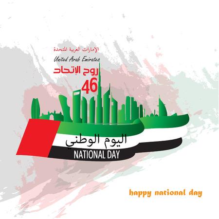 United Arab Emirates (UAE) National Day Logo, with an inscription in Arabic translation