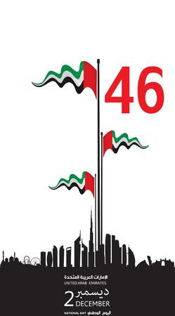 United Arab Emirates National Day holiday, with an inscription in Arabic translation: UAE National Day, Vector illustration United Arab Emirates National Day holiday, with an inscription in Arabic translation: UAE National Day, Vector illustration Illustration