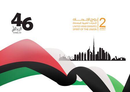 United Arab Emirates National Day holiday, with an inscription in Arabic translation: UAE National Day, Vector illustration United Arab Emirates National Day holiday, with an inscription in Arabic translation: UAE National Day, Vector illustration Иллюстрация