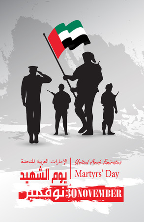 Commemoration day of the United Arab Emirates (UAE) Martyr's Day; with an inscription in Arabic translation: United Arab Emirates (UAE) Martyr's Day with soldiers