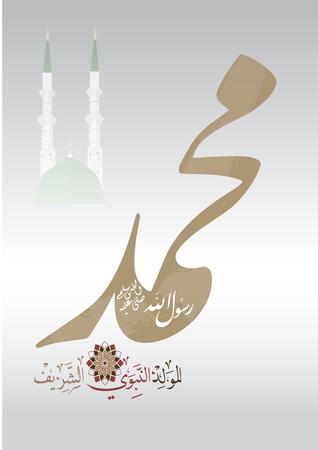 Birthday of the prophet Muhammad (peace be upon him) - Mawlid An Nabi - Elmawlid Enabawi Elcharif - Translation: The Prophet Muhammad (peace be upon him)