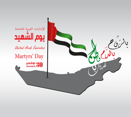 United Arab Emirates (UAE) National Day holiday, with an inscription in Arabic translation National Day celebration background, United Arab Emirates, Vector illustration