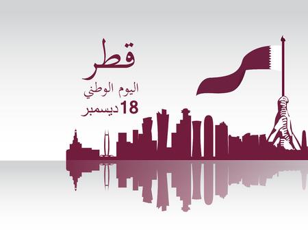 カタール国家の日祝賀行事の背景を含むランドマーク、ロゴおよび旗、アラビア語翻訳の碑文: カタール国立日 18 th 12 月。ベクトル図  イラスト・ベクター素材