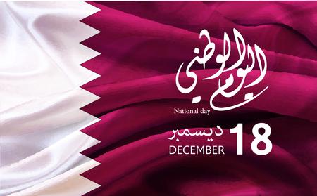 Qatar national day celebration vector illustration Vectores