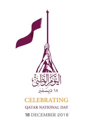 Qatar national day banner design illustration.  イラスト・ベクター素材