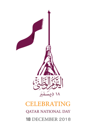 Qatar national day banner design illustration. 일러스트
