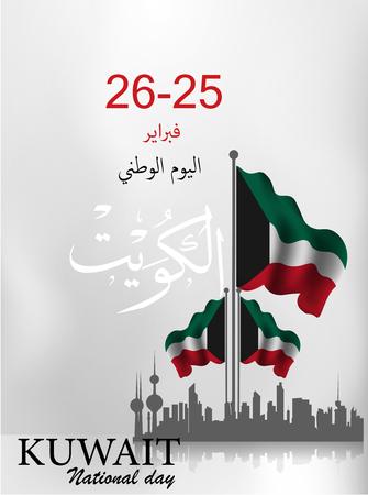 Illustration vectorielle de Happy National Day Koweït 25 février. traduction de la calligraphie arabe: fête nationale du koweït.