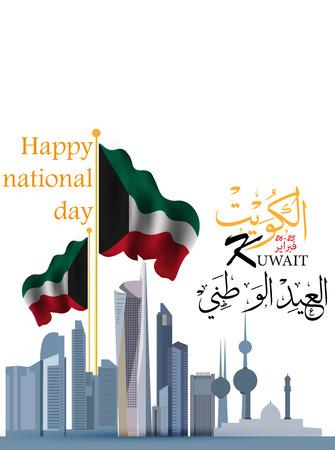 Ilustración de vector de feliz día nacional Kuwait 25 Februay. traducción de la caligrafía árabe: día nacional de kuwait.