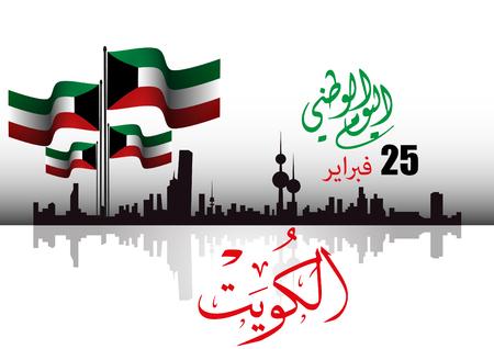 Vector illustration of Happy National Day Kuwait 25 Februay. arabic calligraphy translation: kuwait national day.