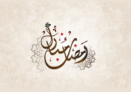 Ramadan Kareemv (mubarak), greeting card in Arabic calligraphy, vector illustration.