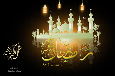 Ramadan Kareem greeting cards in Arabic style calligraphy