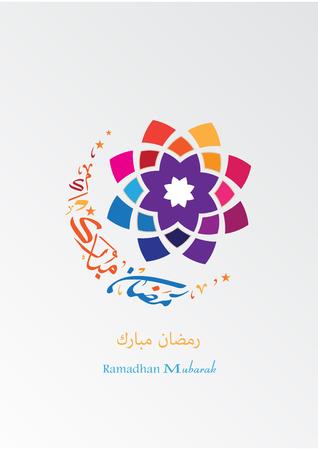 Ramadan Kareem贺卡在阿拉伯风格书法(翻译慷慨ramadhan)。Ramadhan或Ramazan是穆斯林穆斯林的圣斋月。伊斯兰矢量设计背景。