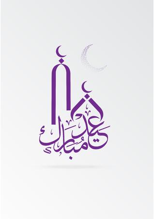 Eid Mubarak greeting banner islamic background with arabic calligraphy vector illustration
