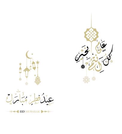 Eid Mubarak islamic greeting with arabic calligraphy translation: blessed and happy eid. vector illustration