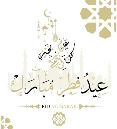 开斋节穆巴拉克的伊斯兰问候用阿拉伯语书法翻译:开斋节祝福和快乐。矢量图