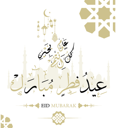 Eid Mubarak islamic greeting with arabic calligraphy translation: blessed and happy eid. vector illustration Illustration
